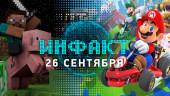«Инфакт» от 26.09.2019 — The Last of Us 2 на двух дисках, Minecraft не для детей, грабёж в Mario Kart, RPG от ветеранов TES…