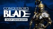Обзор обновления Conqueror's Blade