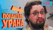 Поедатель урана / Лучшие моменты на StopGame.ru