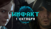 «Инфакт» от 01.10.2019 — Анимация в The Last of Us Part II, младенец Death Stranding, косяки Gearbox, новая Dune…
