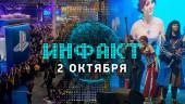«Инфакт» от 02.10.2019 — Чем заняться на «ИгроМире»: сходка SG, Кодзима и актёры, Cyberpunk 2077, Bloodlines 2, DOOM Eternal…