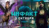 «Инфакт» от 03.10.2019 — Экранизация S.T.A.L.K.E.R., новый сезон Apex Legends, лутбоксы в Rocket League, Bloodlines 2…