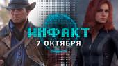 «Инфакт» от 07.10.2019 — Официальный анонс RDR2 для PC, GeForce NOW в России, донат в Ghost Recon: Breakpoint, Bloodborne…