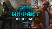 «Инфакт» от 08.10.2019 — Подробности о Bully 2, новая игра Amanita Design, оценки Ghost Recon: Breakpoint, One Punch Man…