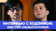 Интервью StopGame.ru с Кодзимой. Миссия (не)выполнима
