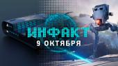 «Инфакт» от 09.10.2019 — Дата выхода PlayStation 5, 32Гб ОЗУ для Fallen Order, ограблен офис Valve, бан за критику Китая…