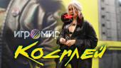 Косплей на «ИгроМире 2019» и Comic Con Russia 2019