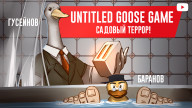 UNTITLED GOOSE GAME. Садовый террор!
