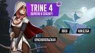 TRINE 4: THE NIGHTMARE PRINCE. Обратно в сказку!