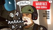 WARFACE. Лики войны