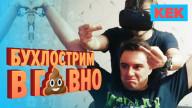 Бухлострим в говно / Нарезка за неделю от StopGame.ru
