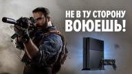 Что происходит с Call of Duty: Modern Warfare