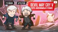 DEVIL MAY CRY V. Клуб анонимных плакс