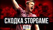 Сходка StopGame на Игромире 2019