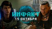 «Инфакт» от 15.10.2019 — Postal 4: No Regerts, баны на год в Gears 5, конкурс по Cyberpunk 2077, хэллоуин в Apex Legends…
