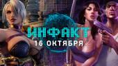 «Инфакт» от 16.10.2019 — Запуск Google Stadia, новая Saints Row 2, вторая глава Fortnite, отмена Divinity: Fallen Heroes…