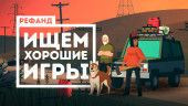 Рефанд?! — Police Stories, Crying Suns, Stygian: Reign of the Old Ones, Hot Lava, The Executioner…