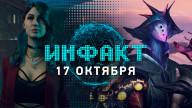 «Инфакт» от 17.10.2019 — Bloodlines 2 перенесли, мобильную Stellaris прикрыли, куча новых игр от Riot, Outer Worlds без 4K…