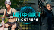 «Инфакт» от 18.10.2019 — Геймплей Star Wars Jedi: Fallen Order, ретроконсоль Analogue Pocket, Call of Juarez на Switch…