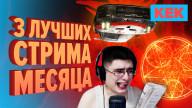 Три лучших стрима месяца / Лучшие моменты на StopGame.ru