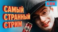 Самый странный стрим / Лучшие моменты на StopGame.ru