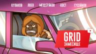 GRID. Замесище