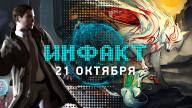 «Инфакт» от 21.10.2019 — Продолжение Okami, техноподвиги Cyberpunk 2077, исправление Aladdin, требования The Outer Worlds…