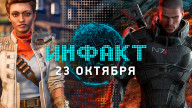 «Инфакт» от 23.10.2019 — Первые оценки The Outer Worlds, EA в Steam, шмотки в Marvel's Avengers, Darksiders Genesis…