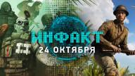 «Инфакт» от 24.10.2019 — Расписание BlizzCon 2019, геймплей Succubus, подписка в Fallout 76, трейлер War in the Pacific…