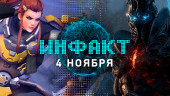 «Инфакт» от 04.11.2019 — Diablo IV, Overwatch 2, WoW: Shadowlands, «Ведьмак» от Netflix, Hearthstone, парфюм Devil May Cry 5…