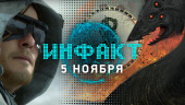 «Инфакт» от 05.11.2019 — Dragon Age 4, задача Overwatch 2, как Кодзима Death Stranding делал, демка Yakuza: Like a Dragon…