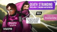 DEATH STRANDING. Посылка с вашим мальчиком