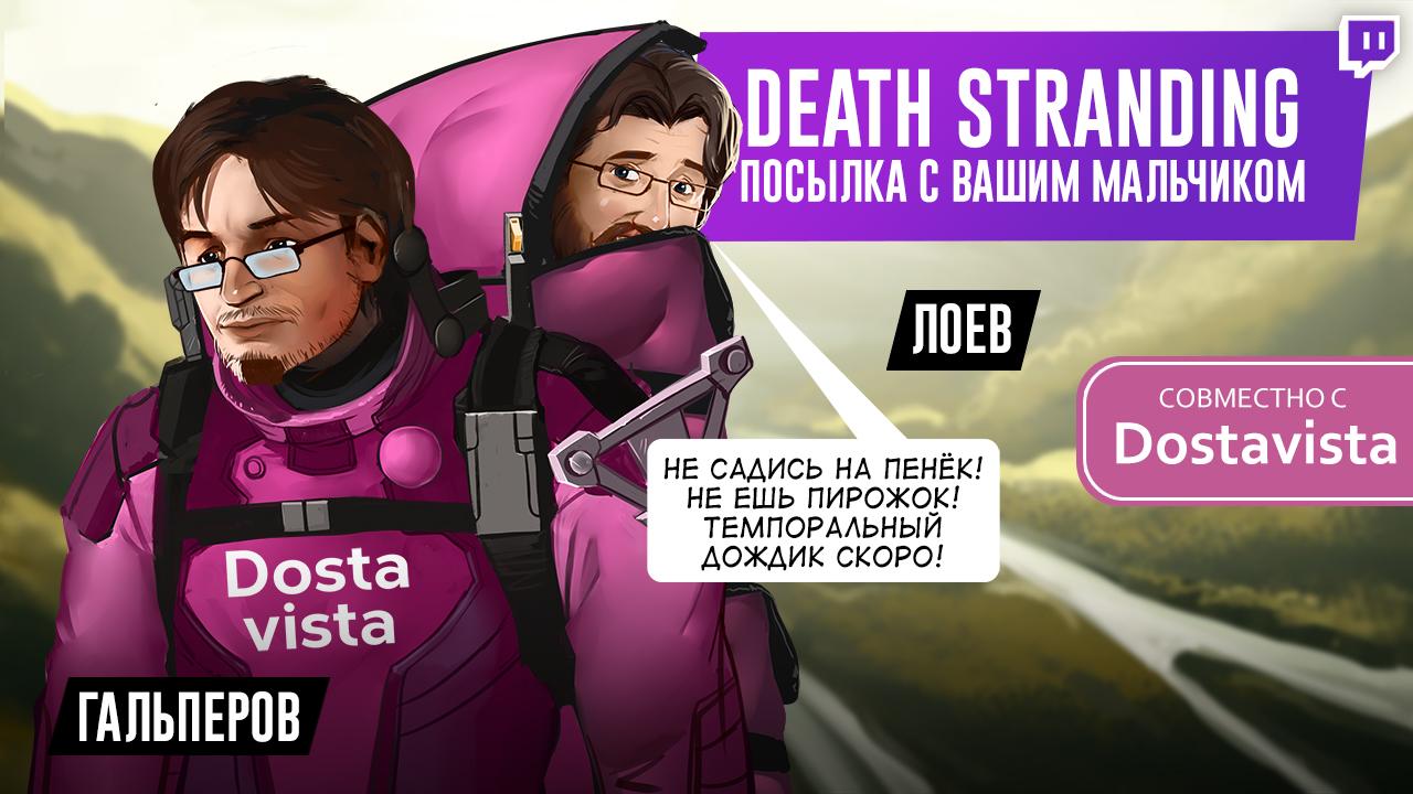 Death Stranding: DEATH STRANDING. Посылка с вашим мальчиком