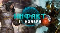«Инфакт» от 11.11.2019 — Следующая BioShock, микротранзакции в Diablo IV, достижения Take-Two, Death Stranding на ПК…