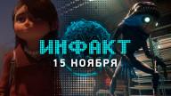 «Инфакт» от 15.11.2019 — Следы новой BioShock, много анонсов от Xbox, геймплей Age of Empires IV…