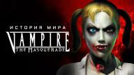 Готовимся к Bloodlines 2. Vampire: The Masquerade: история мира, кланы, секты, поколения