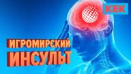 Игромирский Инсульт / Лучшие Моменты на StopGame