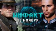 «Инфакт» от 18.11.2019 — «Королевская битва» в Modern Warfare, Anthem 2.0, Path of Exile 2, Rust на консолях, релиз Factorio…