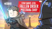 STAR WARS JEDI: FALLEN ORDER. Восславь Силу