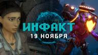 «Инфакт» от 19.11.2019 — Half-Life: Alyx, Path of Exile 2 и Diablo IV, геймплей Project Resistance, Чернобыль в Spintires…