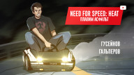 NEED FOR SPEED: HEAT. Плавим асфальт