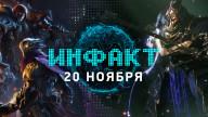 «Инфакт» от 20.11.2019 — Blair Witch на PS4, Doom 2 и Лавкрафт, Half-Life: Alyx подтверждена, умения в Darksiders Genesis…