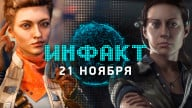 «Инфакт» от 21.11.2019 — Alien: Isolation, Remote Play Together в Steam, настольная Sniper Elite, геймплей Broken Lines…