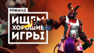 Рефанд?! — The Legend of Bum-Bo, Valfaris, BDSM, Lonely Mountains: Downhill, Autonauts…
