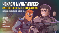 CALL OF DUTY: MODERN WARFARE. Бог любит троицу… а нас пятеро