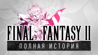 История серии Final Fantasy, часть 2. Всё о Final Fantasy II, Dragon Quest III и Nintendo