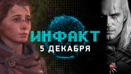 «Инфакт» от 05.12.2019 — The Outlast Trials, сиквелы A Plague Tale: Innocence и Pathfinder: Kingmaker, консольный «ГВИНТ»…