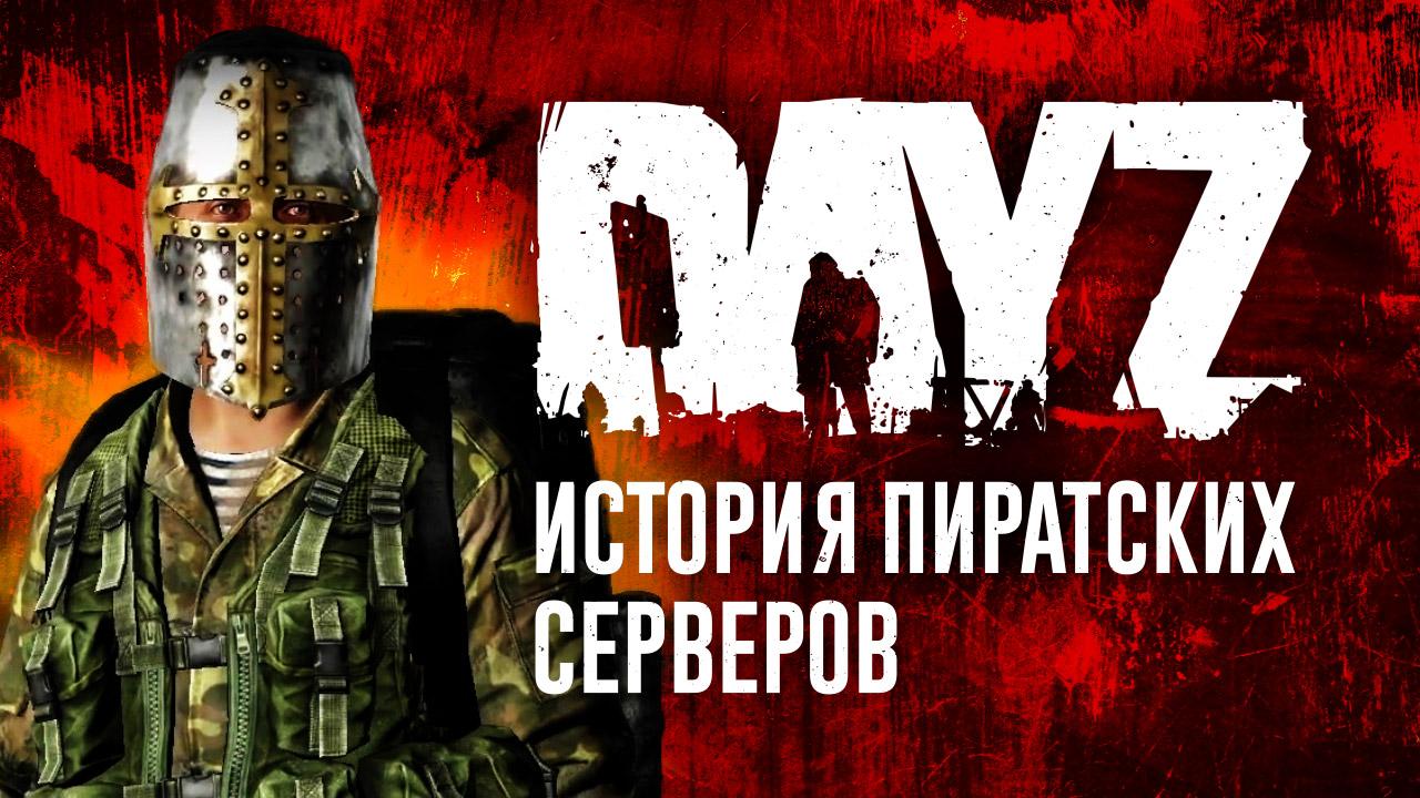 DayZ: История пиратской DayZ