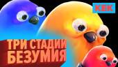ТРИ СТАДИИ БЕЗУМИЯ • CALL OF DUTY: MW НА STOPGAME