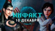 «Инфакт» от 10.12.2019 — Симулятор Иисуса, новая BioShock, мир Xen в Black Mesa, донат в Rocket League, Bayonetta & Vanquish…